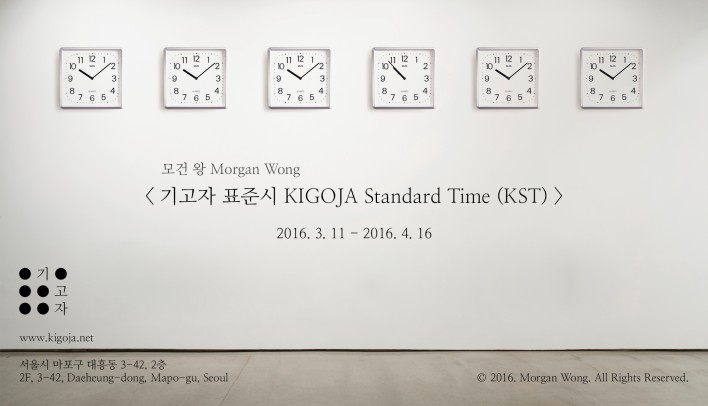KIGOJA_e-Invitation_MorganWong